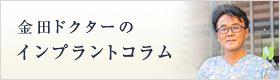 金田ドクターのインプラントコラム