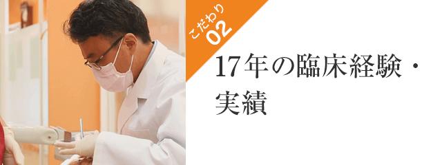 15年の臨床経験・4277本の実績